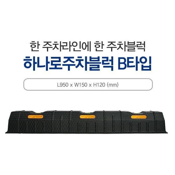 신도 하나로 주차블럭/B형/일체식 -국내제조 상품이미지