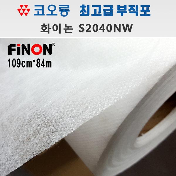 코오롱 화이논 부직포 84m/ 패턴지 미싱 재봉 공예 TC 상품이미지