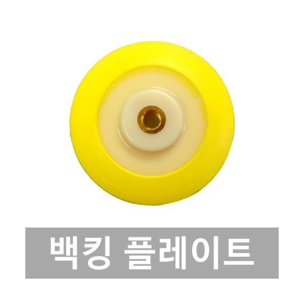 카업-백킹 플레이트 6인치/폼패드/정품 상품이미지