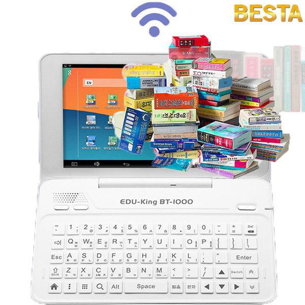 베스타 에듀킹 BT-1000W 전자사전/번역/WiFi/블루투스 상품이미지