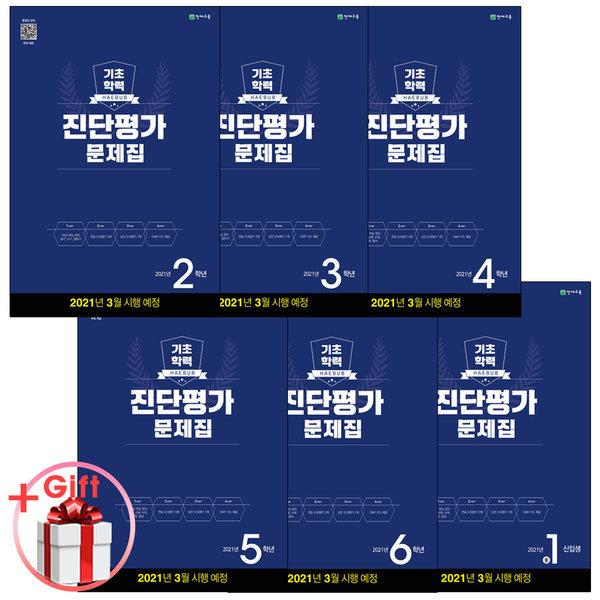 노트증정) 교과학습 진단평가 문제집 (2019) (예비 초2~중1) 상품이미지