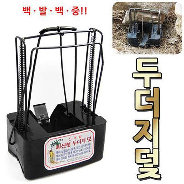두더지덫 두더지퇴치용품 포획망 쥐덫 닭장 포획 철망 상품이미지