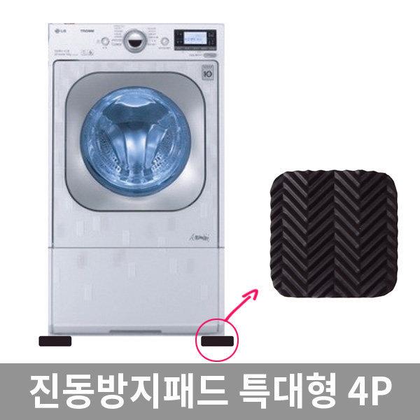 진동방지패드 검정 4P 특가 / 세탁기 냉장고 진동방지 상품이미지