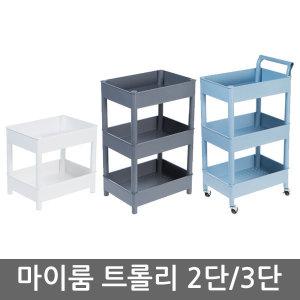 서빙카트/식당웨건/미용실/드레싱카/수납카트/정리함