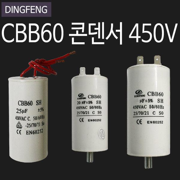 콘덴서 CBB60 450V 모터기동 콘덴서 스타트콘덴서 상품이미지