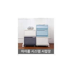 마이룸 시스템 서랍장/수납장/플라스틱/옷장/정리함