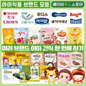 유아 아이 어린이 아기 과자 주스 간식 김 반찬 식품