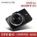 아이패스블랙 X1 16GB 2채널FullHD