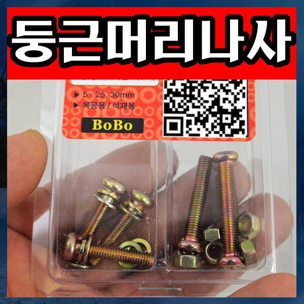 J004/둥근머리나사/5mm/볼트/넛트/와샤/나사 상품이미지