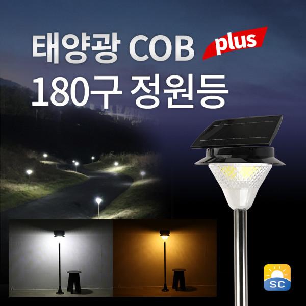 LED 태양광 정원등 KC인증 가로등 잔디등 벽등 태양열 상품이미지