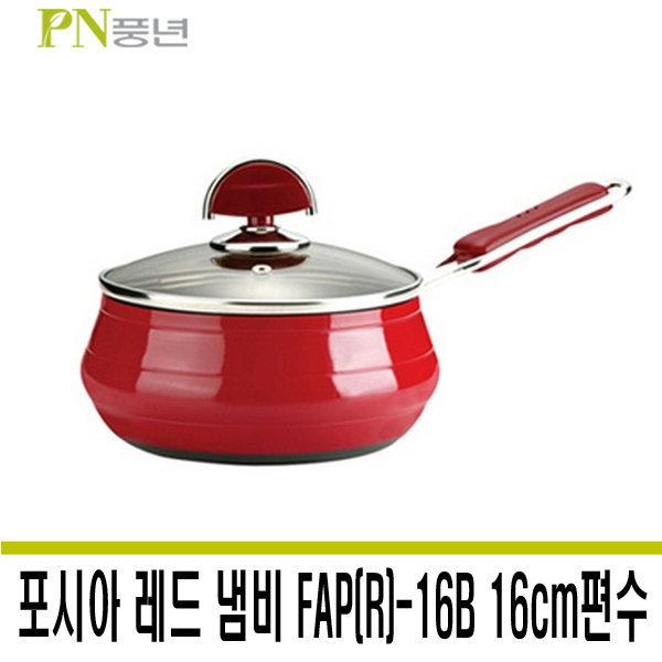 PN풍년 포시아 레드 냄비 FAP(R)-16B 16cm편수 상품이미지