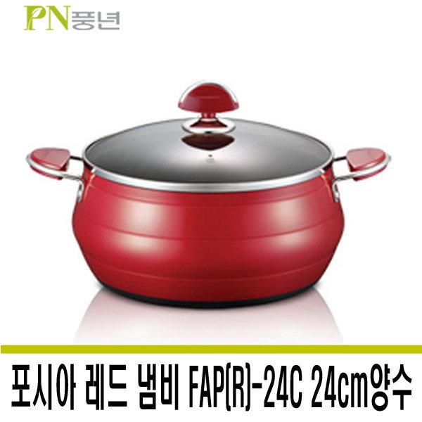 PN풍년 포시아 레드 냄비 FAP(R)-24C 24cm양수 상품이미지