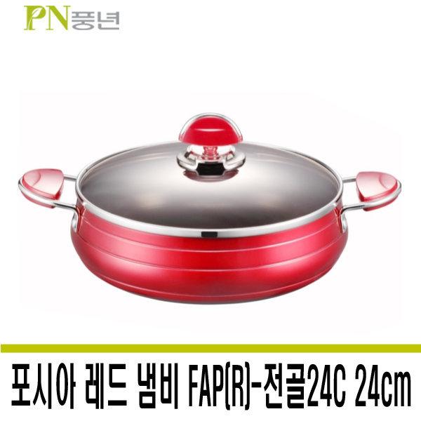 PN풍년 포시아 레드 냄비 FAP(R)-전골24C 24cm전골 상품이미지
