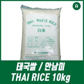 2017 Polished Thai rice Annam rice Thai Rice Basmati 10kg