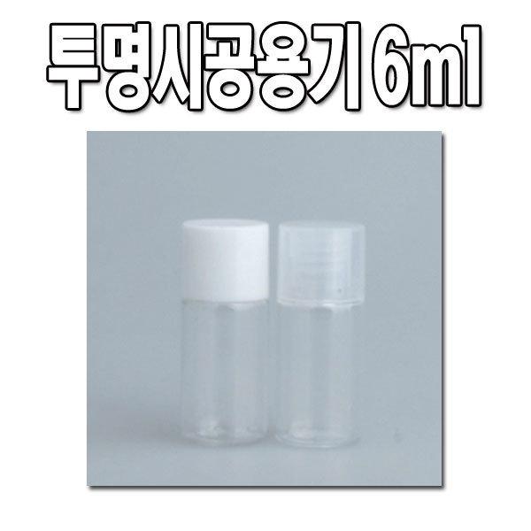 샘플용기/6ml/휴대용공병/시공용기/화장품용기 상품이미지
