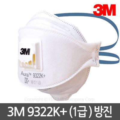 3M 9322K+ 1BOX 10개 1급방진마스크 /배기밸브/접이식 상품이미지