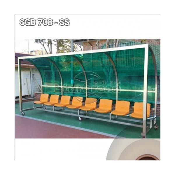 친절상담 팀벤치 스텐레스 (SGB708-SS)/스포츠시설 8 상품이미지