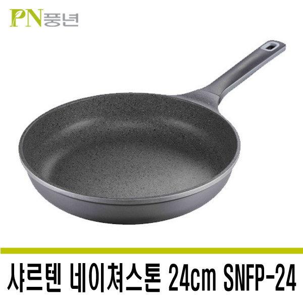 PN풍년 샤르텐 네이쳐스톤 프라이팬24cm SNFP-24 상품이미지