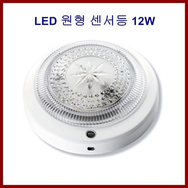 LED원형센서등 10W LED등기구 현관 베란다 엘이디조명 상품이미지
