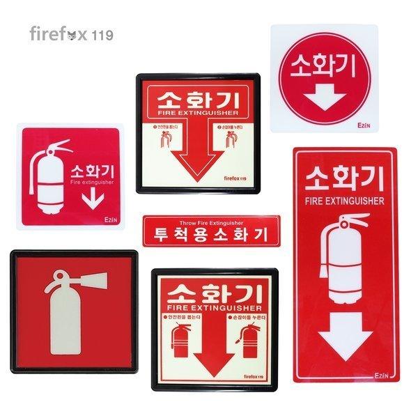 소화기표지판/소방/분말/하론/가정용/투척용/위치표지 상품이미지