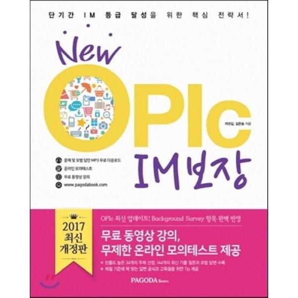 New OPIc IM 보장   자넷김 김은송 상품이미지