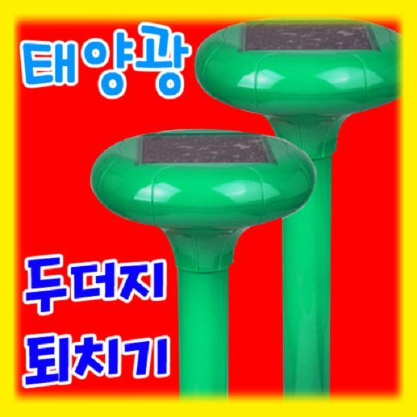 태양광 초음파해충퇴치기-두더지퇴치기 상품이미지