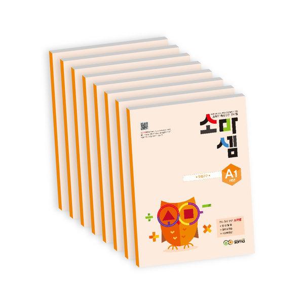 소마셈/창의사고력수학/팩토연산/킨더/키즈/초등문제집 상품이미지