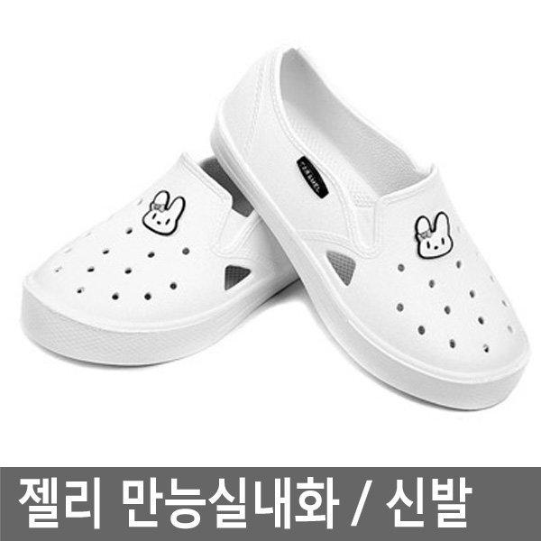 만능실내화/만능화/젤리슈즈/실내화/아쿠아/슬리퍼/위 상품이미지