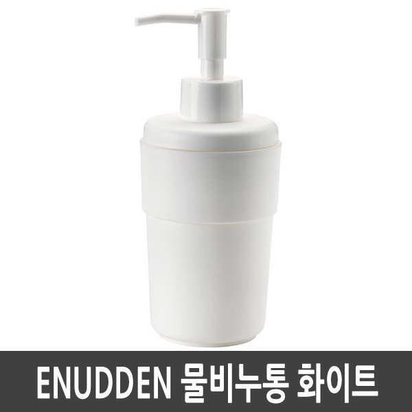 i 이케아 ENUDDEN 에누덴 물비누통 화이트 상품이미지
