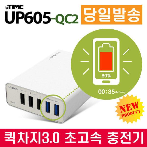ipTIME UP605-QC2 5포트 퀵차지/USB/멀티충전기 상품이미지