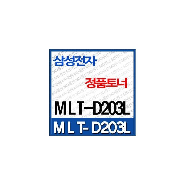 정품토너 MLT-D203L(대용량) / 당일발송 상품이미지