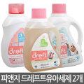 에티튜드 고농축 유아세제 2개/드레프트 아기세제 2개