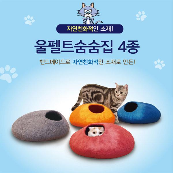 캐티맨 숨숨집/고양이하우스/고양이집/보온하우스 상품이미지