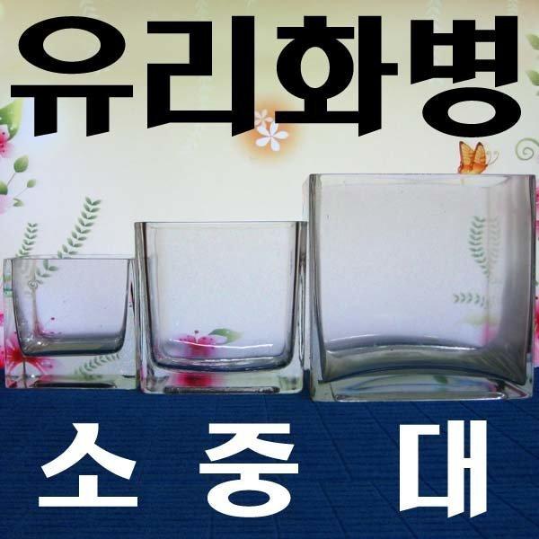 B017/사각유리화병/대/화병/유리화병/꽃병/소품통 상품이미지
