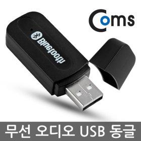 USB 블루투스 오디오 동글이 AUX 리시버 수신기 IT435