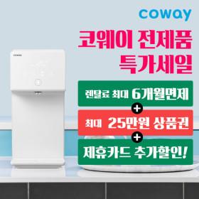 코웨이 정수기 렌탈 : 한뼘 냉온 +225000원 캐시 증정