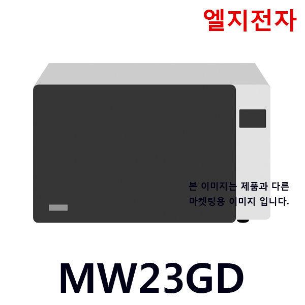 LG 전자레인지 MW23GD/화이트/용량:23L/전자렌지 상품이미지