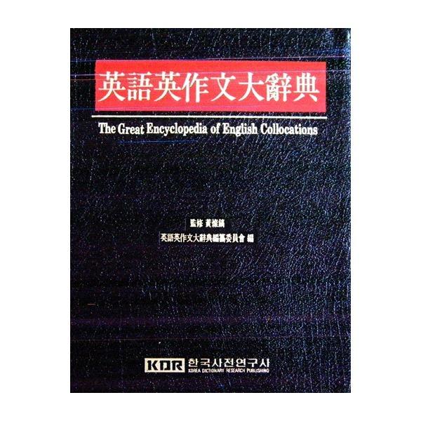 영어영작문대사전 英語英作文大辭典 상품이미지