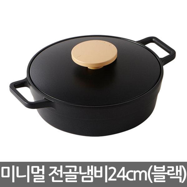 락앤락 미니멀 전골냄비 24cm/LJM2244 상품이미지