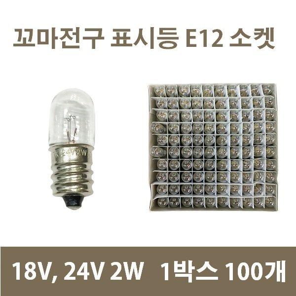 꼬마전구 18v 24v 2w E12 판넬표시등 (100개) 상품이미지