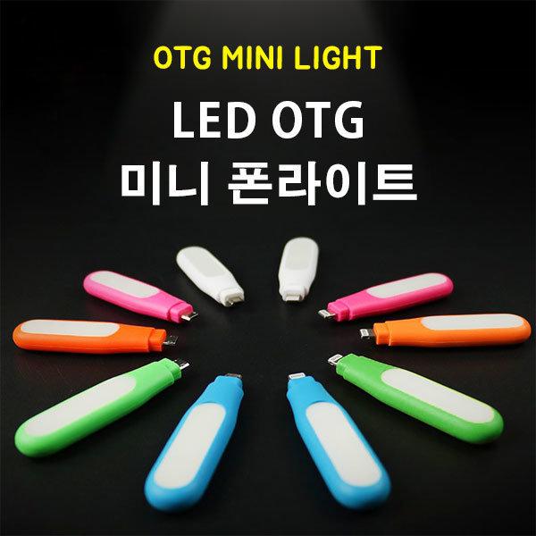 LED OTG 미니 라이트 셀카 폰라이트 5핀8핀 조명 휴대 상품이미지