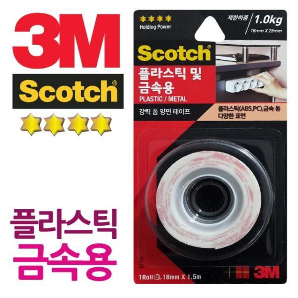 3M 플라스틱 금속 강력 VHB 롤 양면테이프 상품이미지