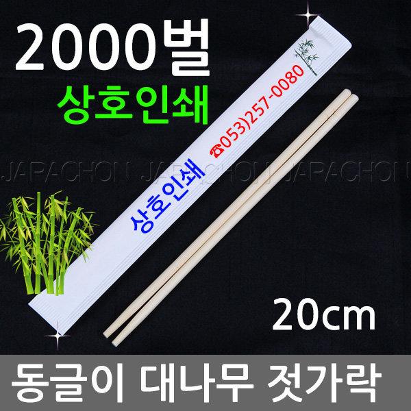 20cm동글이일회용대나무젓가락 상호인쇄2000벌 업소용 상품이미지
