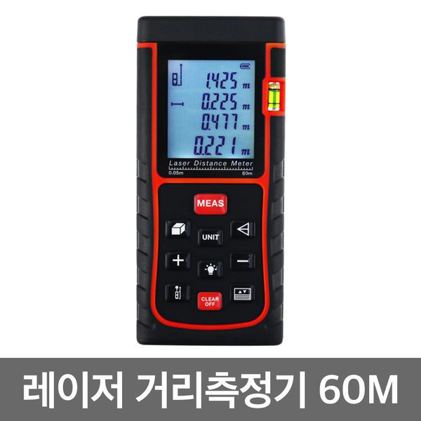 21C 레이저 거리측정기 RZ-A60m 레이저줄자 자동줄자 상품이미지