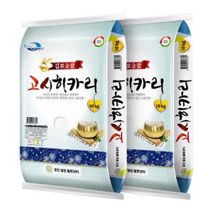 김포 고시히카리 10kg+10kg(박스포장) 19년산 햅쌀