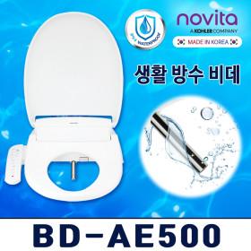 노비타 비데 BD-AE500 -직접설치- 사은품증정