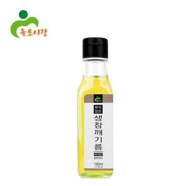 특허받은 볶지않고 짠 국산생참기름/압착방식/120ml 상품이미지