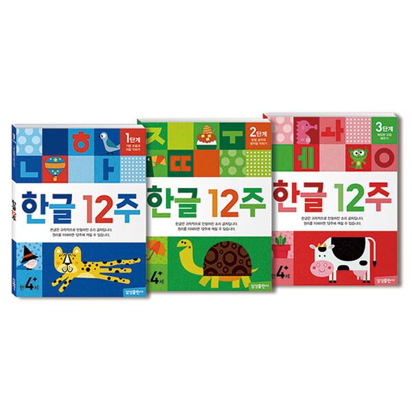 (현대Hmall) 삼성북스  한글 12주 / 12주 한글 완성 프로그램 상품이미지