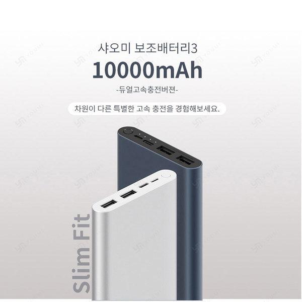 정품샤오미4세대 보조배터리 10000mAh PLM09ZM+케이스 상품이미지