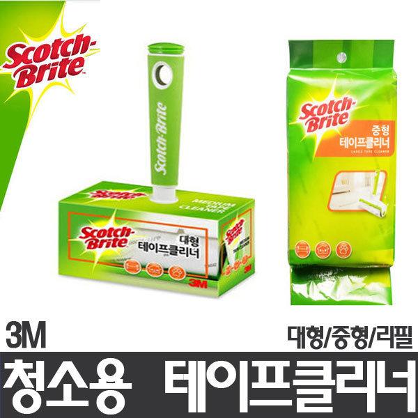 (3M)청소용 테이프 클리너/리필/대형/중형 상품이미지